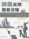   (eBook): The Business Chinese Language and Culture - Elementary Volume 1